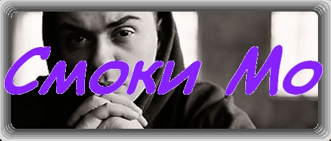 Неофициальный сайт Смоки Мо. Фото, видео, аудио, тексты и статьи